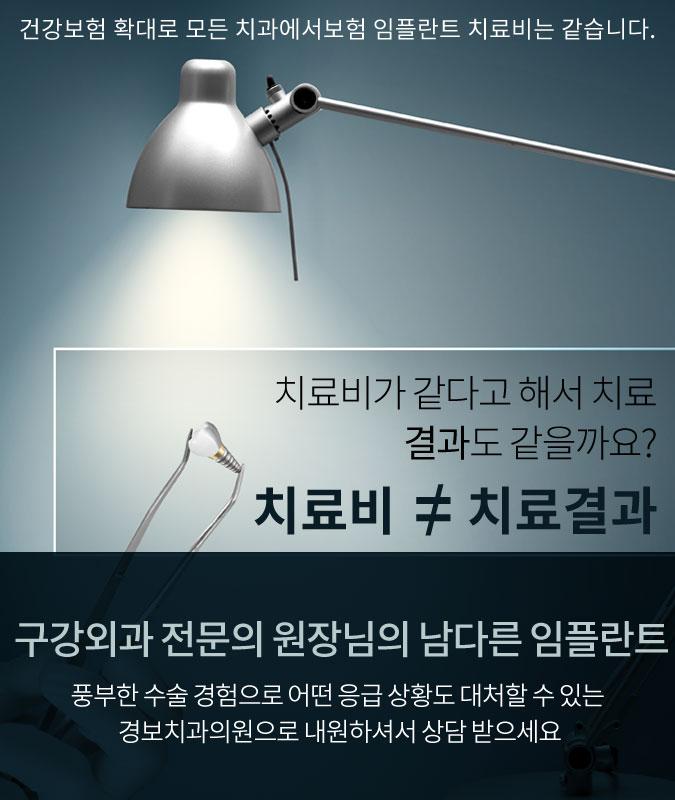 sub_insurance_implant_img01_m