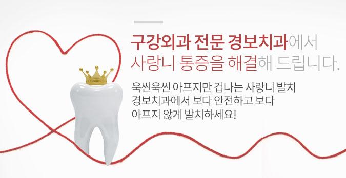 sub_wisdom-tooth_img_m
